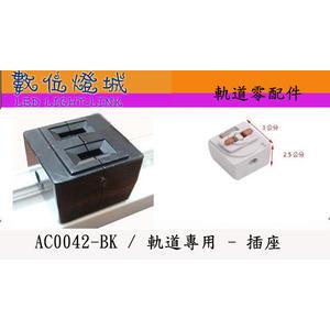 數位燈城 LED-Light-Link【 AC0042-BK / 軌道專用插座 - 黑色 】