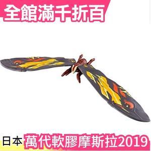 日版 BANDAI 軟膠 摩斯拉 2019 電影 哥吉拉 公仔 收藏 CP值高 魔斯拉 モスラ Mothra【小福部屋】