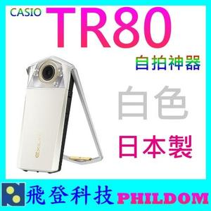贈64G全配+ 原廠皮套 CASIO 台灣卡西歐 EX-TR80 TR80 白色 群光公司貨 相機 TR70