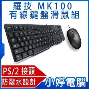 【24期零利率】全新 羅技 Logitech MK100 有線鍵盤滑鼠組 防潑水設計 PS/2 連接埠