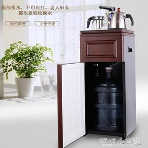 飲水機櫃 歐式紅木紋飲水機櫃制冷熱立式家用立式全自動開水機220vJD 傾城小鋪