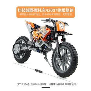 兼容樂高絕地求生刺激戰場吃雞摩托車拼裝積木兒童玩具模型 熊熊物語 熊熊物語