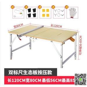 鋸台 折疊鋸台木工工作台多功能便攜式升降裝修推台鋸倒裝木工操作台 JD 玩趣3C