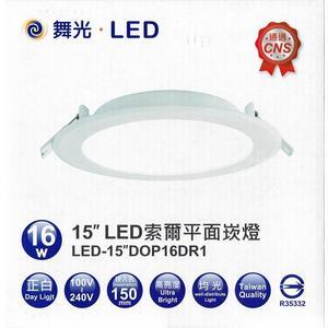 好商量~ 舞光 LED 16W  平面 崁燈 15cm