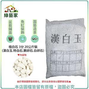 【綠藝家】極白石 3分 20公斤±5%裝 (漢白玉.特白石.鵝卵石.白卵石)