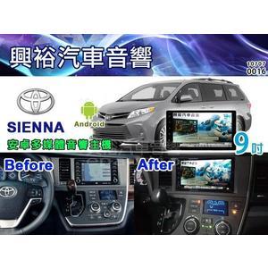 【專車專款】15~18年TOYOTA SIENNA 專用9吋觸控螢幕安卓多媒體主機*藍芽+導航+安卓*無碟款