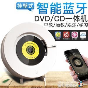 壁掛CD機播放器家用DVD機便攜式藍芽迷你學生發燒英語光盤隨身聽 WD WD魔方數碼館