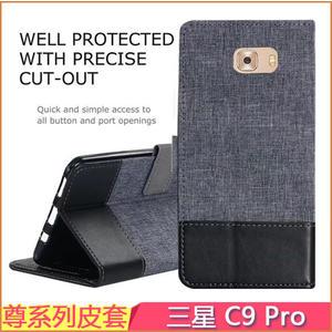 尊系列皮套 三星 Galaxy C9 Pro 手機殼 支架 磁釦 三星 C9 保護套 插卡 三星 c9pro 手機套 保護殼