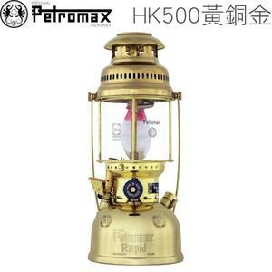 丹大戶外【Petromax】德國HK500系列高亮度經典煤油汽化燈/露營餐桌燈/戶外釣魚燈PX5M黃銅金