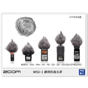ZOOM WSU-1 通用防風毛罩 麥克風防風罩 防風套 兔毛 收音 錄音 防風 抗噪(公司貨)