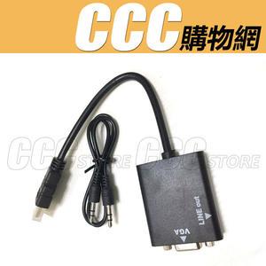 HDMI 轉 VGA 線 +3.5mm 音頻線 VGA轉換 HDMI公to母 1080P 電腦 PS3 XBOX PS4