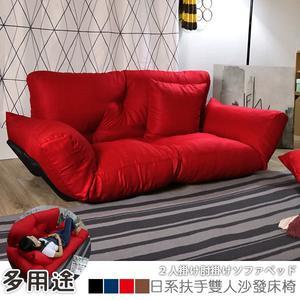 扶手沙發 沙發床 和室椅《日系扶手雙人沙發床椅》-台客嚴選