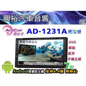【ACECAR】奧斯卡AD-1231A通用型7吋觸控螢幕安卓多媒體主機*內建DVD+藍芽+導航+安卓