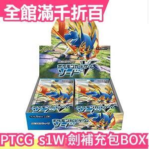 日本【整盒販售】 PTCG 寶可夢劍盾 s1W 劍 補充包 卡包 桌遊 莉莉艾 GX色違 寶可夢卡牌【小福部屋】