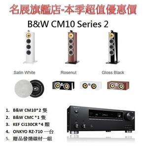 【名展音響】英國B&W CM10 S2旗艦落喇叭超值+中置+ONKYO擴大機+KEF崁入式喇叭劇院組