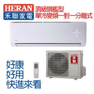 【禾聯冷氣】頂級旗艦系列變頻冷專型適用6-8坪 HI-N411+HO-N41C(含基本安裝+舊機回收)