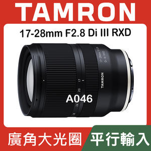 【A046】TAMRON 騰龍 17-28mm F2.8  DiIII RXD 平行輸入 For Sony E接環