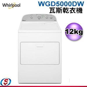 【信源】12公斤【惠而浦 瓦斯乾衣機烘乾機】WGD5000DW