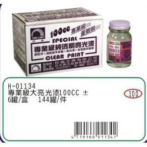 【巨倫量販區】 H-01134-L 專業級大亮光漆 100cc 1盒(6罐)