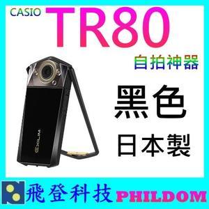 贈32G全配+原廠皮套 CASIO 台灣卡西歐 EX-TR80 TR80  黑色 群光公司貨 相機 TR70
