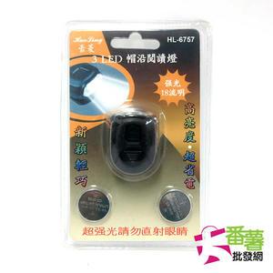 豪菱 3LED帽沿燈 HL-6757 [19G1] - 大番薯批發網