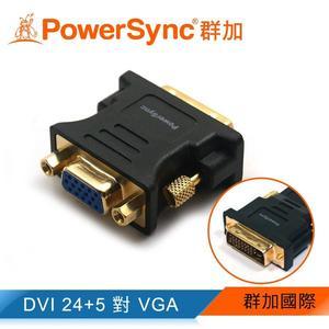 群加 Powersync DVI(24+5)公 To VGA(15)母 鍍金接頭 轉接頭 藍光/1080P/3D/高畫質(DV24VGK)