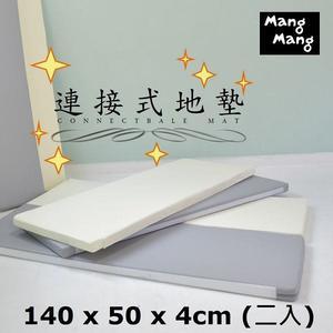 台灣 小鹿蔓蔓 Mang Mang 兒童安全4公分防護地墊2入/遊戲地墊/安全/無毒 140x50x4cm(灰色/藍色/粉色)