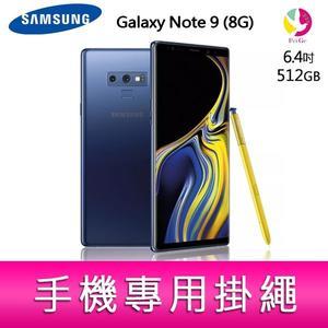 分期0利率 SAMSUNG Galaxy Note 9 8G/512G 6.4吋 智慧型手機 贈『手機專用掛繩*1』