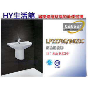 《HY生活館》凱撒面盆龍頭組 LP2270S / B420C  (8公升)   [區域限制]