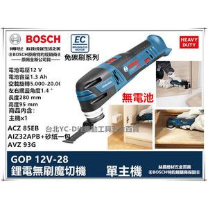 【台北益昌】贈配件*3 博世 BOSCH GOP 12V-28 鋰電 無刷魔切機 單機版 磨切機 充電 10.8V 升級版