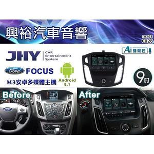 【JHY】15~18年福特 FOCUS專用9吋螢幕M3P系列安卓多媒體主機*雙聲控+藍芽+導航+安卓
