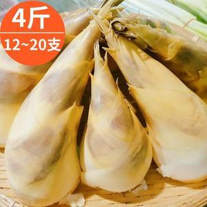(374項農藥未檢出)新鮮帶殼綠竹筍優級4斤(12~20支)(冷藏宅配)