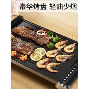 電烤爐燒烤爐家用電烤鍋多功能烤肉鍋室內韓國 無油煙烤肉機韓式電烤盤 Igo免運