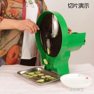 檸檬切片機商用手動多功能切菜機水果蔬果土豆紅柚蓮藕切片機器YYJ    原本良品