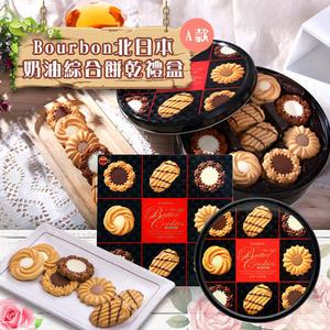 日本進口 北日本奶油/巧克力綜合餅乾禮盒精裝版※限宅配※