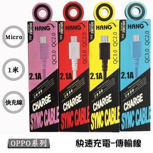 『Micro充電線』OPPO R9S+ R9S Plus CPH1611傳輸線 充電線 2.1A快速充電 線長100公分