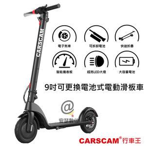 CARSCAM行車王 F9 9吋抽取式電池智能電動滑板車 (小米滑板車外觀)
