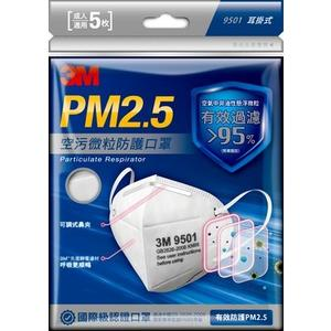 3M PM2.5空污微粒防護口罩(9501)耳掛式 5入 專品藥局【2010677】