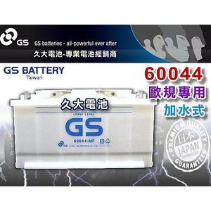 ✚久大電池❚ GS 統力 汽車電瓶 加水式 60044 DIN100 100AH 歐洲車 汽車電池