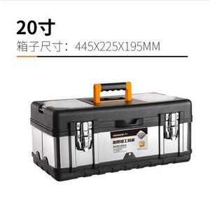 【20寸不銹鋼工具箱】不銹鋼工具箱鐵多功能手提式車載