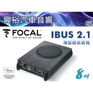 【FOCAL】IBUS 2.1 薄型超低音箱*內建2聲道擴大機*公司貨