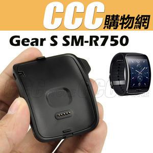 三星 R750 充電器 座充 充電底座 Samsung Gear S 配件