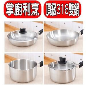 《快速出貨》【SP-1901】掌廚利烹頂級316雙鍋組28cm平底鍋+20cm湯鍋