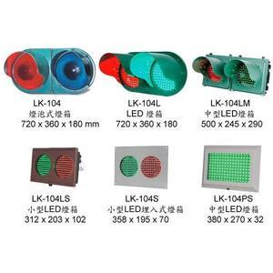 停車場 車道管制系統 LK-104s車道紅綠燈  LED紅綠燈.燈箱 感應燈 偵測器