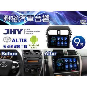 【JHY】2008~2013年TOYOTA ALTIS 專用9吋觸控螢幕安卓多媒體主機*藍芽+導航+安卓(數位.倒車選配)