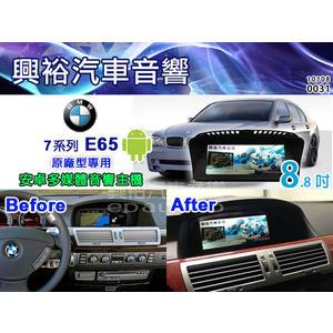 【專車專款】04~08年BMW 7系列 E65專用8.8吋觸控螢幕安卓多媒體主機*藍芽+導航+安卓*無碟.4核心