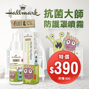Hallmark合瑪克 怪獸派對 自然之萃抗菌大師防護罩噴霧 100ml【BG Shop】