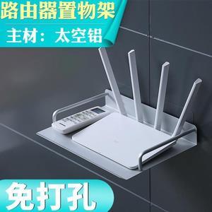 路由器收納盒置物架收納wifi壁掛式架子線機頂墻上免打孔盒子支架