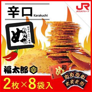 日本 福太郎仙貝 辣味 明太子 福岡九州博多土產 2枚裝*8袋 餅乾【小福部屋】