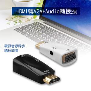 HDMI轉VGA+Audio轉接頭 HDMI轉VGA HDMI轉接頭 HDMI轉Audio【AB0063】HDMI轉接器 螢幕轉接